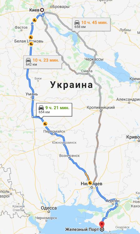 маршрут киев железный порт
